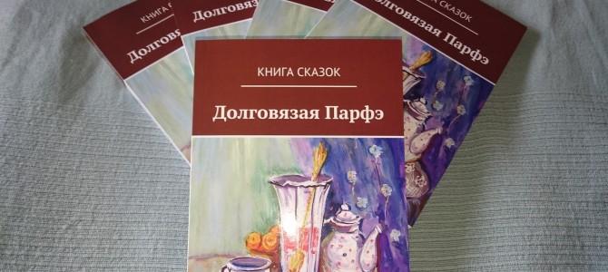 Мое участие в книге сказок «Долговязая Парфэ»