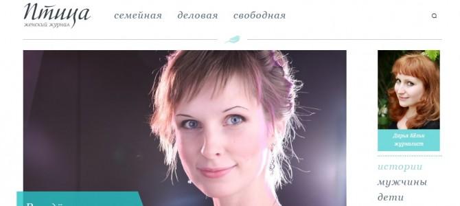 Интервью для женского журнала «Птица»