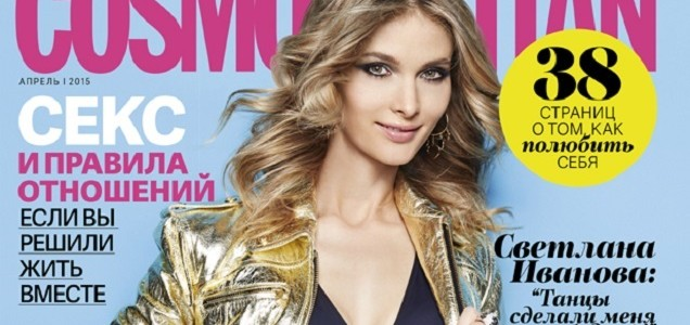 Моя статья о «ведической» женственности в Cosmopolitan за апрель